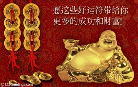 A Chinese Good Luck Card! Free Good Luck eCards, Greeting