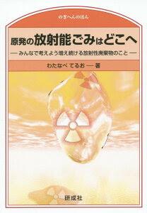 原発の放射能ごみはどこへ