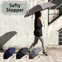 2人で入っても濡れない大判傘がリニューアル♪<br />★送料無料【UVION安全式自動開閉大判69cmセーフティストッパーPU】<br />大きいのに軽い折りたたみ傘<br />ワンプッシュボタンで自動開閉!!<br />風に強く台風の時でも安心◎<br />セーフティーストッパー