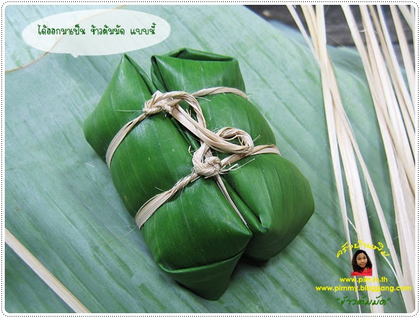 http://www.pim.in.th/images/tips-in-kitchen/wrap-by-banana-leaves/wrap-by-banana-vessel-28.jpg