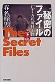 秘密のファイル#下# CIAの対日工作