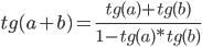 tg (a + b) = (tg (a) + tg (b)) / (1 - tg (a) * tg (b))