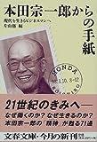 本田宗一郎からの手紙―現代を生きるビジネスマンへ (文春文庫)
