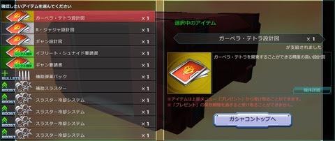 キャプチャkenzu2