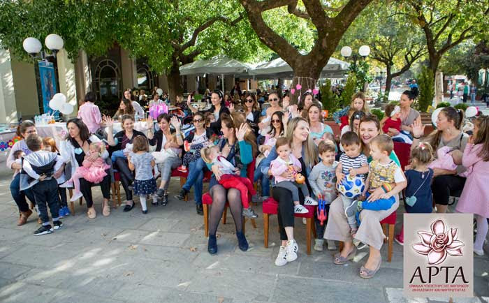 Άρτα: Oι θηλάζουσες μητέρες της Άρτας ενώθηκαν με τις υπόλοιπες μητέρες σε κάθε γωνιά της χώρας