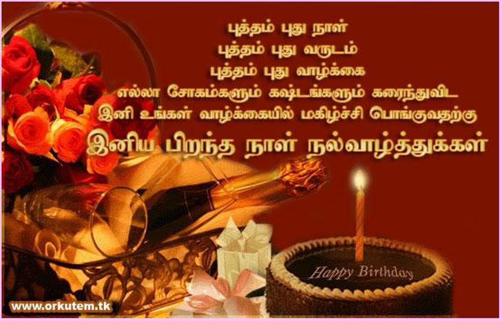 Birthday Wishes In Tamil Wishes Greetings Pictures Wish Guy
