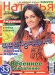 Наталья, 2-2014