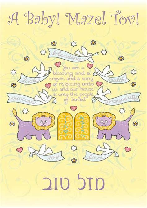 Baby Mazel Tov   Caspi Cards & Art
