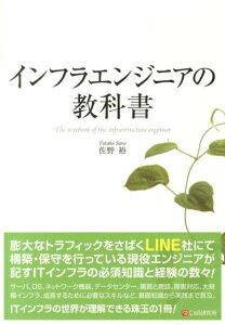 【送料無料】インフラエンジニアの教科書 [ 佐野裕 ]