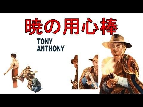 Un Dollaro Tra i Denti - 暁の用心棒 - Film Completo Japan Subs