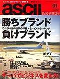 月刊 ascii (アスキー) 2007年 01月号 [雑誌]