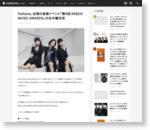 Perfume、台湾の音楽イベント「第9回 KKBOX MUSIC AWARDS」の生中継決定 (2014/02/21) | 邦楽 ニュース | RO69(アールオーロック) - ロッキング・オンの音楽情報サイト