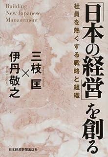 「日本の経営」を創る/三枝匡x伊丹敬之の魅惑の対談!