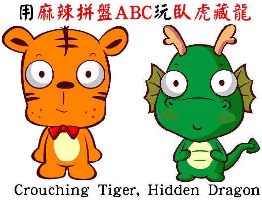 臥虎藏龍 crouching tiger hidden dragon