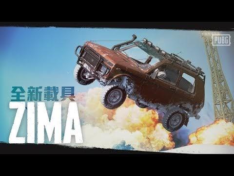 Lộ diện xe mới Zima PUBG trong bản cập nhật #26 cực hot