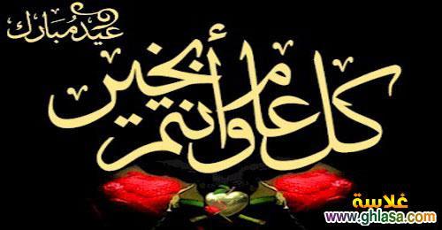 """Résultat de recherche d'images pour """"عام سعيد 2017"""""""