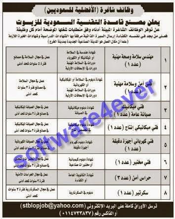 وظائف جريدة الرياض الأثنين 26/5/2014