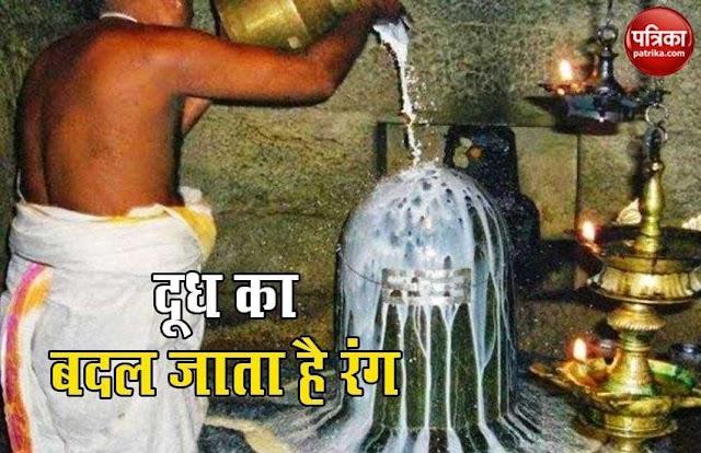 अनोखा मंदिर ! चढ़ाए गए दूध का बदल जाता है रंग, दूर-दूर से आते हैं श्रद्धालु