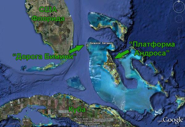 "Положение ""Дороги Бимини"" и ""Платформы Андроса"" на карте Багамских островов"