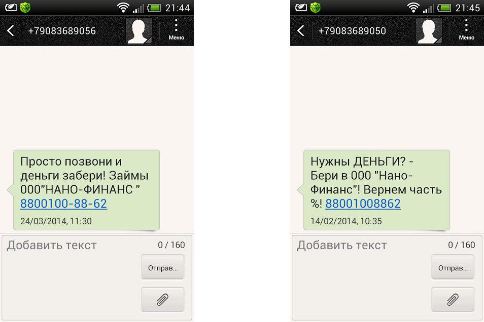 ООО Нано-Финанс рассылает sms-спам