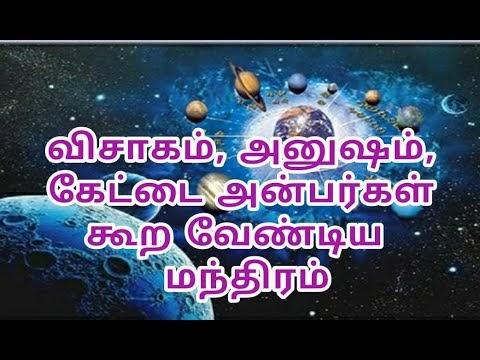 விசாகம் அனுஷம் கேட்டை நட்சத்திர பரிகாரங்கள் மந்திரங்கள்