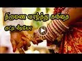 View Wedding Anniversary Wishes In Tamil Kavithai Gif