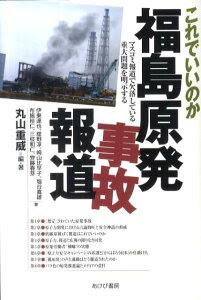 これでいいのか福島原発事故報道