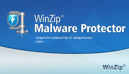 WinZip Malware Protector 2.1.1000.14260 with Key, Crack, Patch Free Download