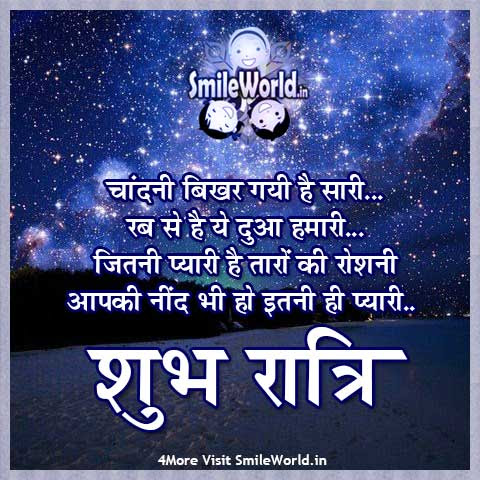 Good Night Shayari In Hindi With Image For Friends And Family