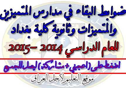 ضوابط البقاء في مدارس المتميزين والمتميزات وثانوية كلية بغداد