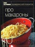 pro_macaroni