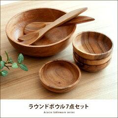 アカシア 食器 おしゃれ かわいい 木製 ボウル カフェ ウッド 北欧サラダボウル ラウンドトレイ...