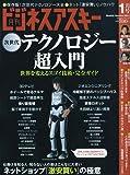 月刊 ビジネスアスキー 2010年 01月号 [雑誌]