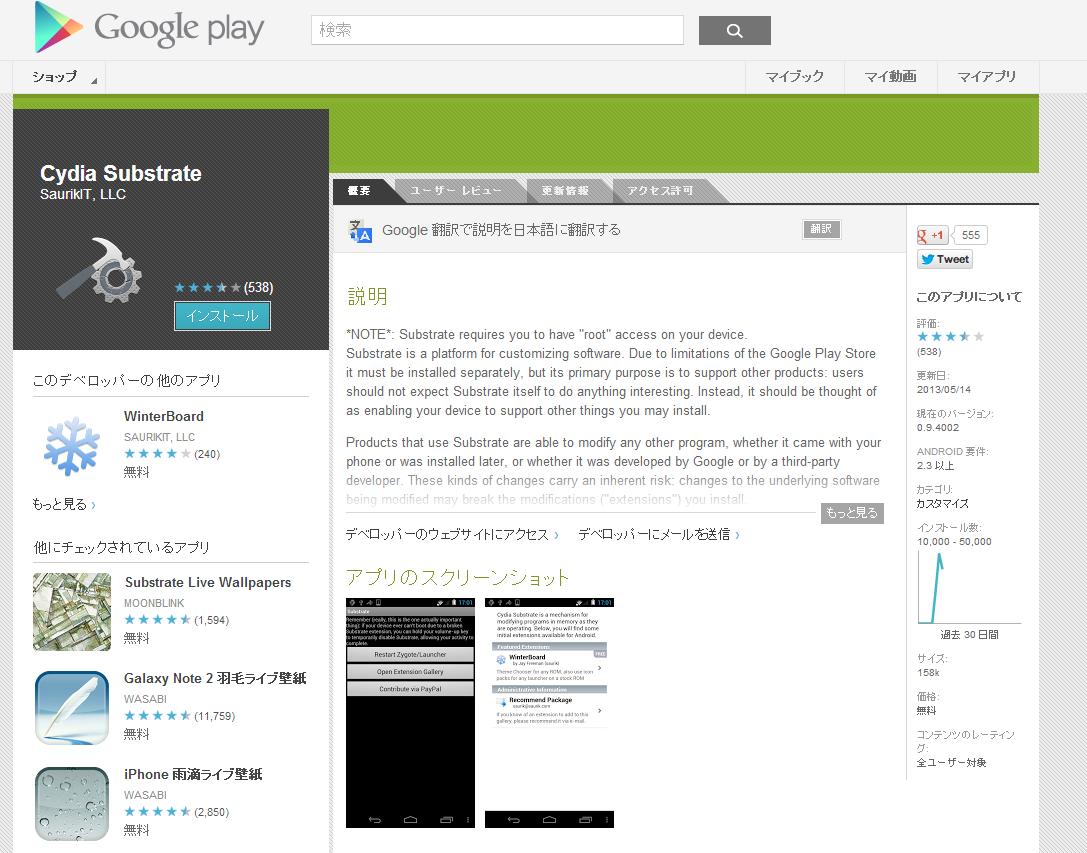暇人脱獄blogのandroidでcydiaのお話 いよいよsaurik氏登場 Android