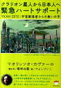 【送料無料】クラリオン星人から日本人へ緊急ハートサポート [ マオリッツオ・カヴァーロ ]
