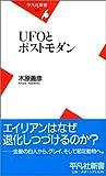 UFOとポストモダン (平凡社新書)