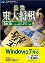 【送料無料】最強 東大将棋6 Windows 7対応版