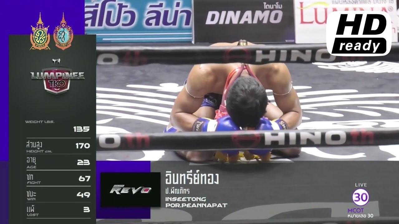 ศึกมวยไทยลุมพินี TKO 3/3 โตโต้ ศิษย์อุ๊อุบล Vs อินทรีทอง ป.พีณภัทร Muaythai HD http://dlvr.it/MQJg5S