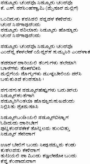 friendship poems in kannada - DriverLayer Search Engine