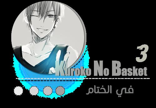 الحلقة الأولى Kuroko Basket 2015 wXUrwTa.png