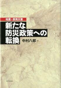 地震・原発災害新たな防災政策への転換