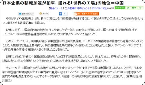 http://news.searchina.ne.jp/disp.cgi?y=2013&d=0119&f=national_0119_005.shtml