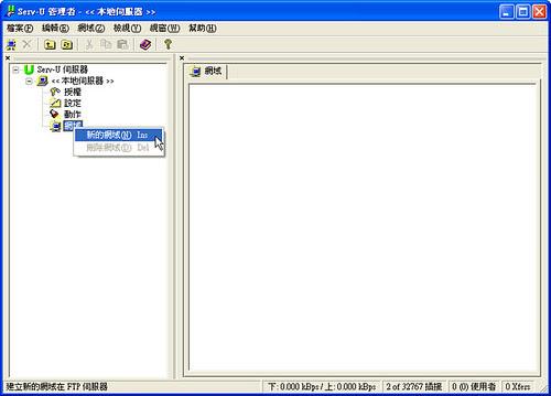 2010_1103_FTP_SERVER_10.png
