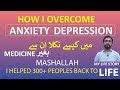 Best Depression In Urdu Images