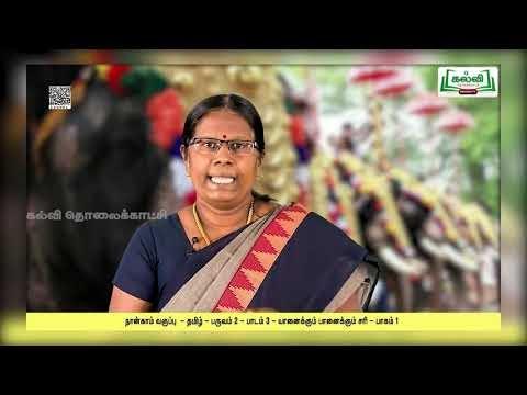 4th Tamil யானைக்கும் பானைக்கும் சரி  பாடம் 3  பகுதி 1 Kalvi TV