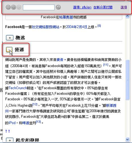 googlechrome-wikipedia-03 (by 異塵行者)