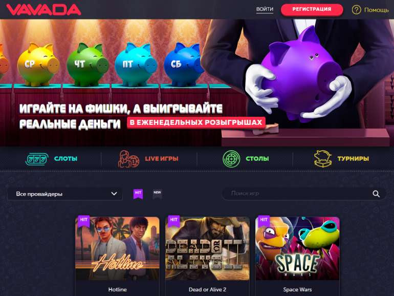 Вавада казино | Vavada com — официальный сайт играть.Exclusive tournaments only on VAVADA.Welcome Bonus up to $ + Free spins.Play for free and win real money in weekly giveaways.: Казино Вавада было основано в году.