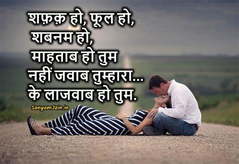 hindi shayari dil se