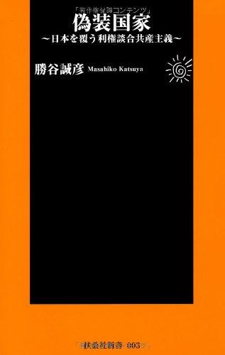 偽装国家―日本を覆う利権談合共産主義 (扶桑社新書)