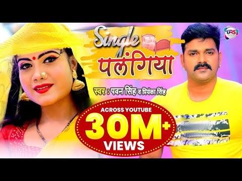Single Palangiya |4K|MP3|Lyrics| Pawan Singh , Priyanka Singh | Download Free Bhojpuri Song
